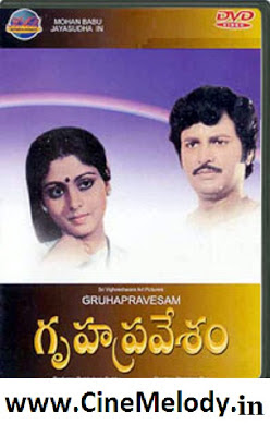 Gruha Pravesam Telugu Mp3 Songs Free  Download  1988