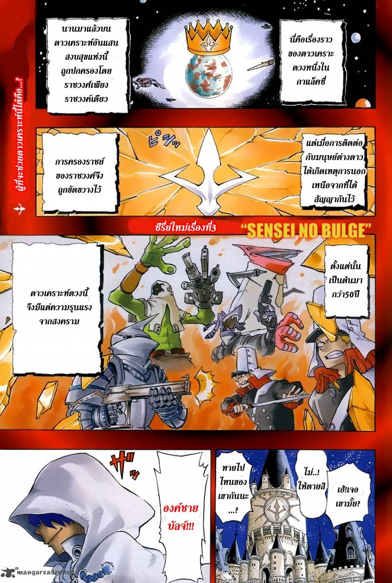 อ่านการ์ตูน Sensei no bulge 1 ภาพที่ 2