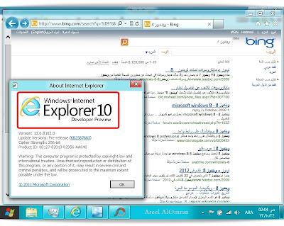 Windows 8 Aseel AlOmran7 كل ما يخص نظام ويندوز Windows 8 ( تحميل وتثبيت ، مراجعة بالصور والفيديو ، مصادر )