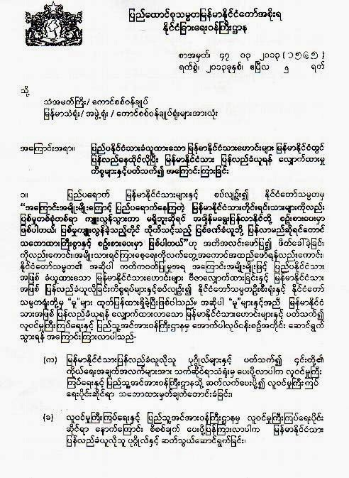 Myanmar Travel Expert Visa On Arrival For Burma Myanmar