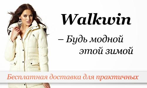 каталог женской одежды walkwin.ru