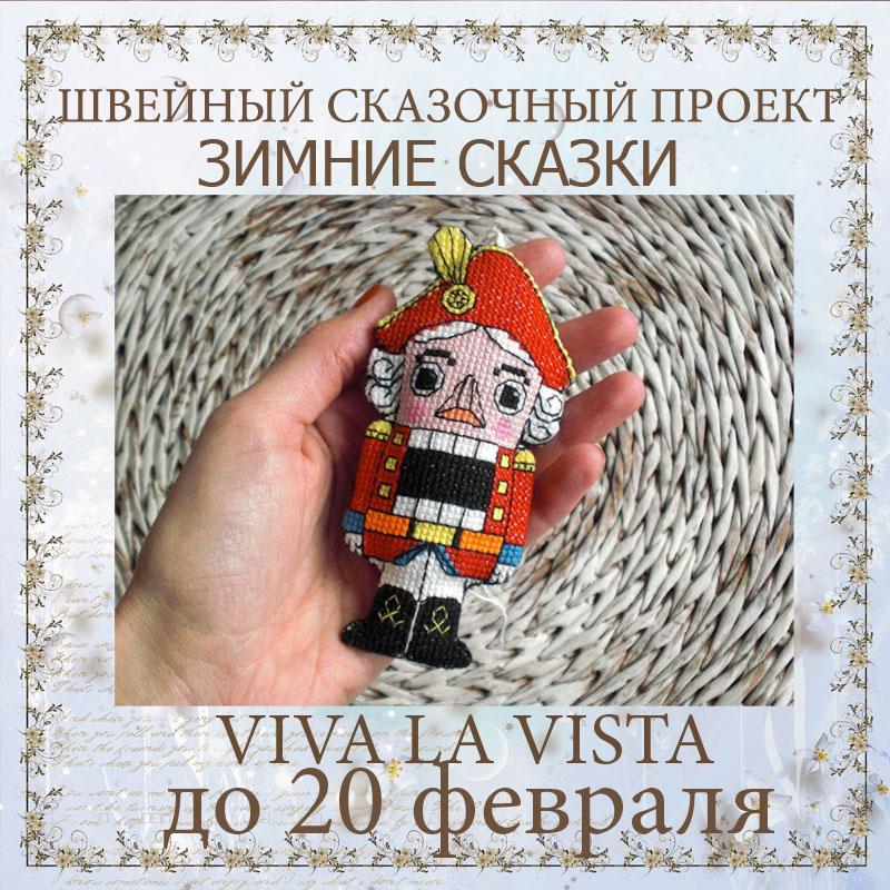 Швейный сказочный проект - Зимние сказки