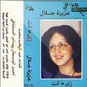 Aziza Jalal-Zay Ma Enta