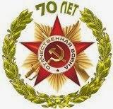 70-летняя годовщина Победы в Великой Отечественной войне