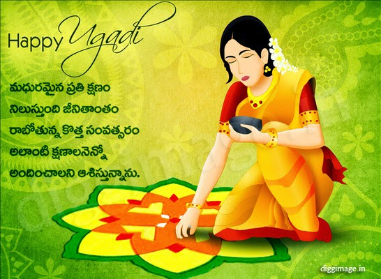 Happy Ugadi, Happy Ugadi wishes, Ugadi Greetings, Ugadi quotes, Ugadi SMS, Happy Ugadi wishes in telugu, Happy Ugadi wishes in kannada, Ugadi quotes in kannada, Ugadi quotes in telugu, Ugadi greetings in kannada, Ugadi greetings in telugu,Ugadi photos, Ugadi Images, Ugadi Images Wallpapers, Ugadi Images Wallpapers download, Ugadi Images HD Free Download, Ugadi images for facebook, Ugadi wallpapers hd download, Ugadi wallpaper for facebook