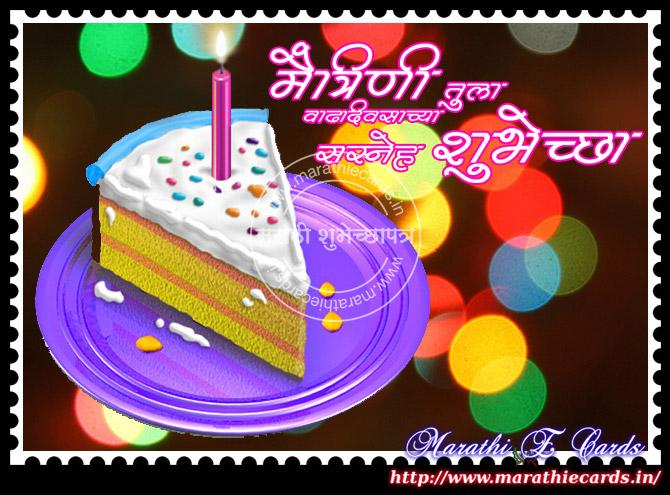 Birthday Marathi Greeting Cards Marathi Greeting Cards – Marathi Greetings Birthday