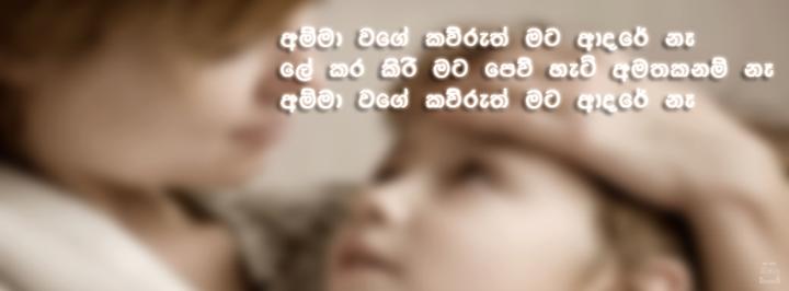 Creative Sinhala Facebook Banners 2013 Free