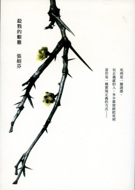 《推廣》2011[閱讀台灣探索自己]中學組: 尤尊毅/麻醉止痛與復健
