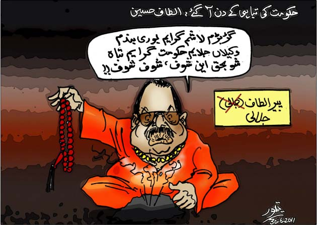 Cartoon on Altaf Hussain