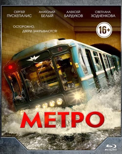 Metro 2013 BluRay 720p Türkçe Dublaj Film İndir