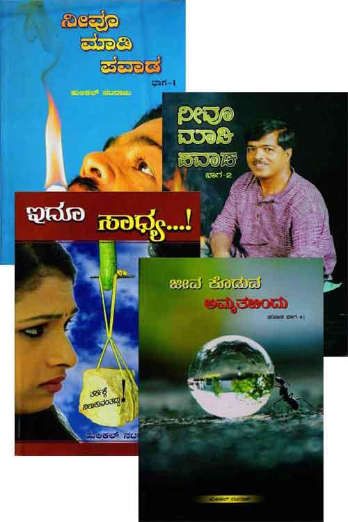http://www.navakarnatakaonline.com/bookslist?aid=1917