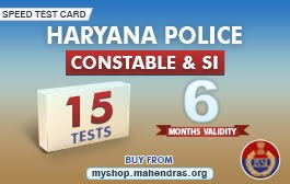 HARYANA POLICE CONSTABLE & SI