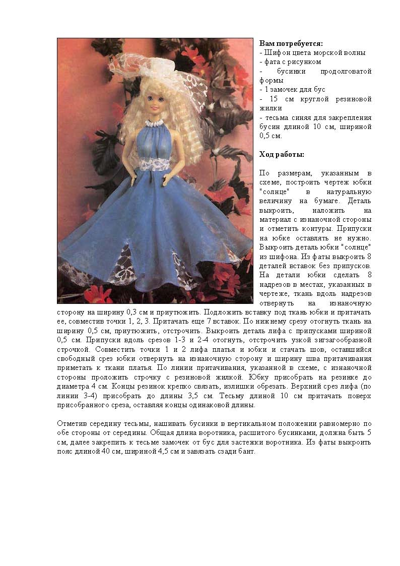 Ярлыки одежда для кукол рукоделие