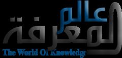 عالم معرفة