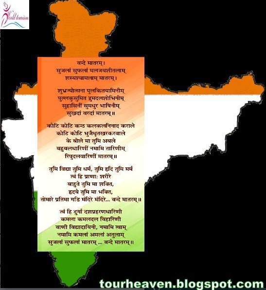 India National Symbols 4national Song Vande Maa Taram World