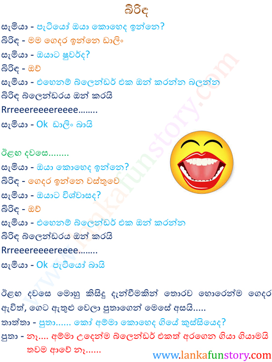 Sinhala Lanka Pictures Lanka Fun Stories|sinhala Fun