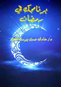 برنامجك في رمضان - كتابي أنيسي