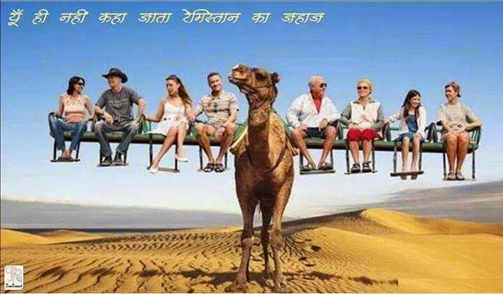रंगीलो राजस्थान