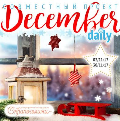 СП December daily Скрапоголики