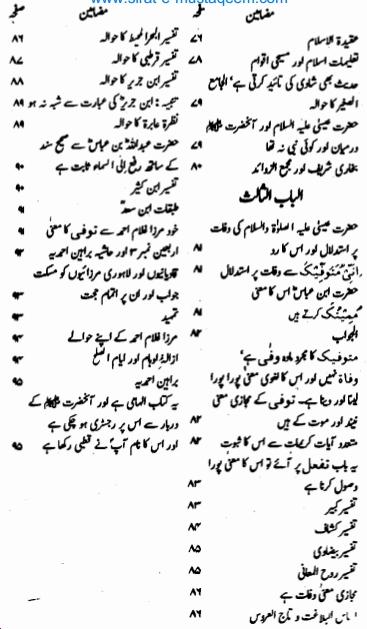 Nuzul-e-Masih Urdu pdf Book