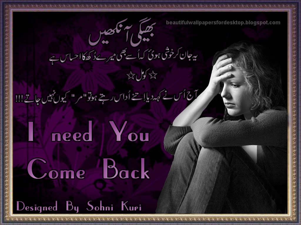 Beautiful Desktop HD Wallpapers 1080p: Sad urdu poetry wallpapers