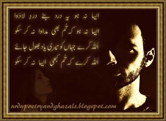 urdu sher shayari