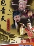 Bao Thanh Thiên Truyền Kỳ