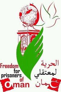 الحرية لمعتقلي عمان على الفيسبوك