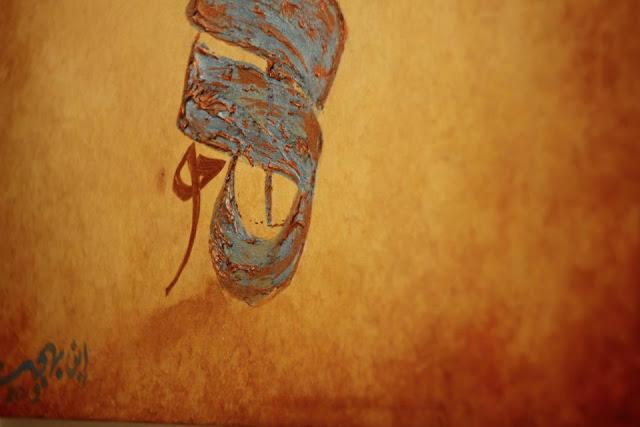 لوحات من اجمل الخطوط العربيه - حروف Arabic calligraphy words art
