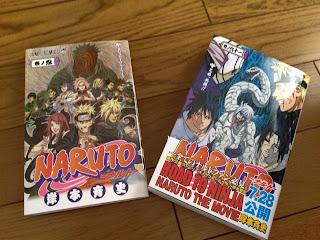 NARUTO61巻と特典冊子の巻ノ忍