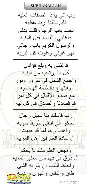 Lirik Subhanallah