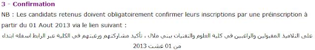 نتائج انتقاء FST بني ملال 2013