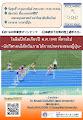 「幻の1940年東京オリンピック ー日本統治下台湾の陸上選手たちー」