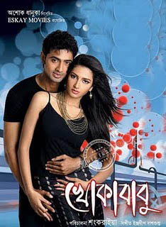 Paglu 2 2012 1Cd Vcdrip Bengali Movie