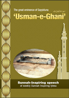 Download: Sayyiduna Usman-e-Ghani pdf in English