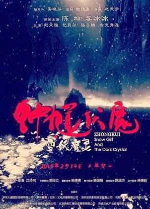 Zhong Kui: Snow Girl and the Dark Crystal (钟馗伏魔:雪妖魔灵)