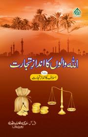 Allah Walon Ka Andaz_e_Tijarat Urdu Islamic Book