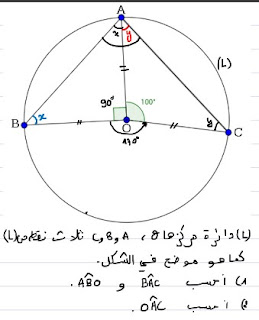 تصحيح تمرين 2 حول الزوايا المركزية والزوايا المحيطية