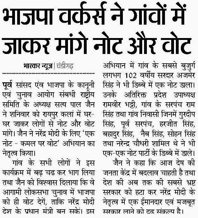 सत्य पाल जैन ने नरेंद्र मोदी के लिए 'एक नोट - कमल पर वोट' अभियान का नेतृत्व किया।
