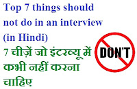 Top 7 things should not do in an interview - image