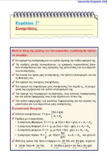 Βοηθημα Μαθηματικα Γ Λυκειου γενικης παιδειας