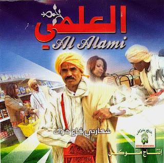 El Alami-Chkkarti ga3 khwate