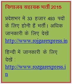 Vidyalaya Sahayak Bharti