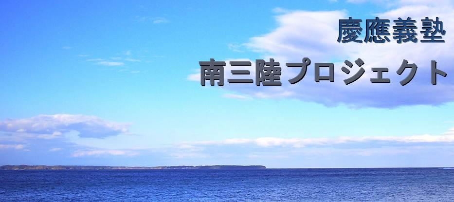 慶應義塾・南三陸プロジェクト