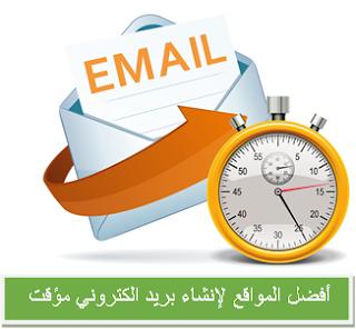 أفضل المواقع التي تقدم خدمة إنشاء بريد الكتروني مؤقت
