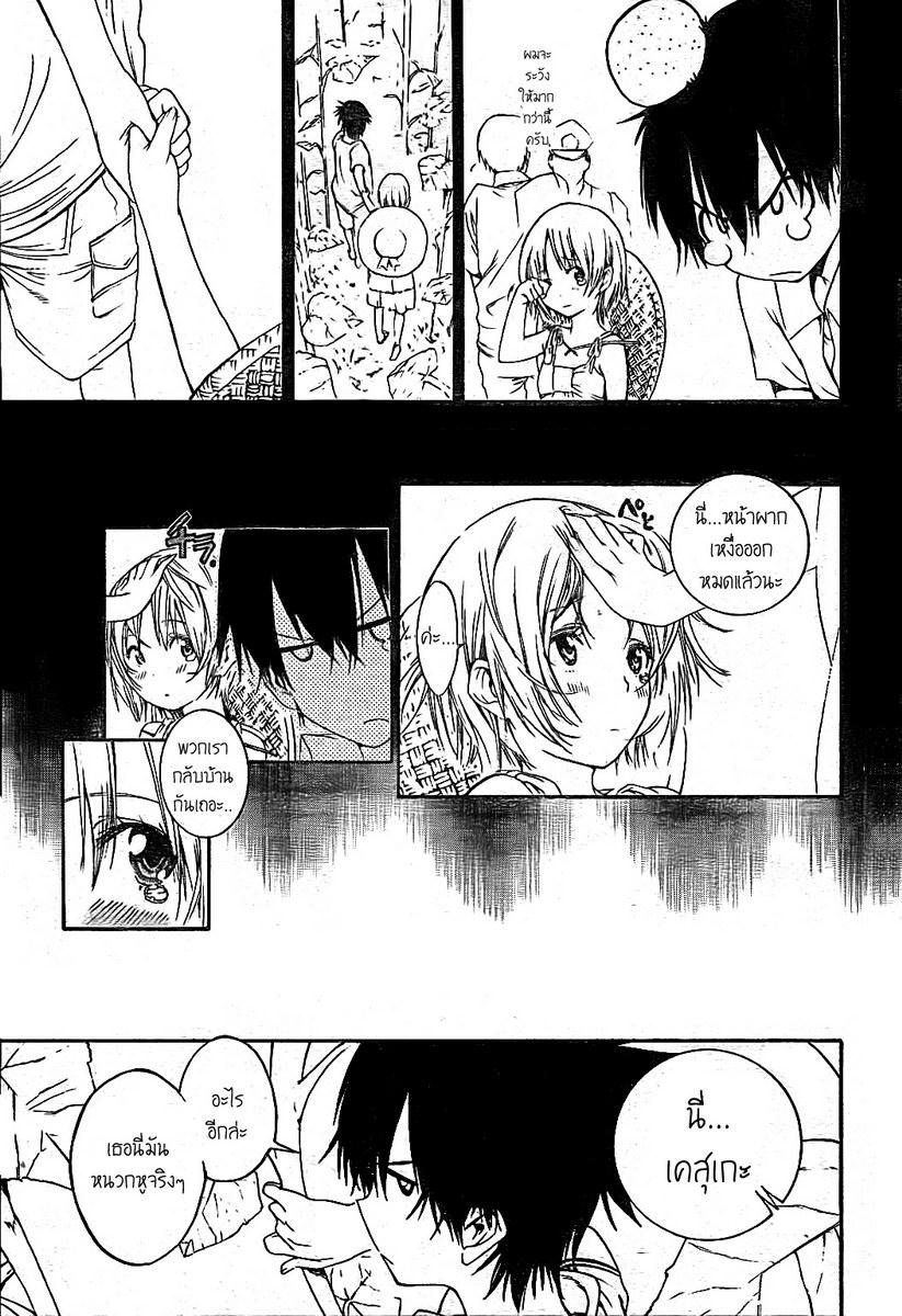 อ่านการ์ตูน Pajama na Kanojo 1 ภาพที่ 50