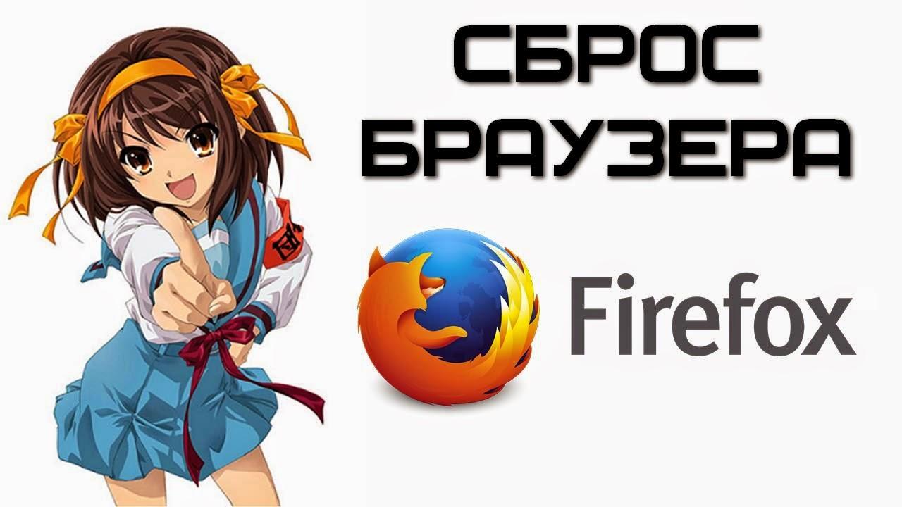 Как сбросить Firefox на стандартные настройки?