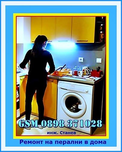 Професионален ремонт на перални в дома
