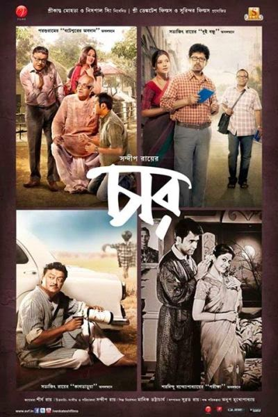 Chaar 2014 Bengali Movie Download Free