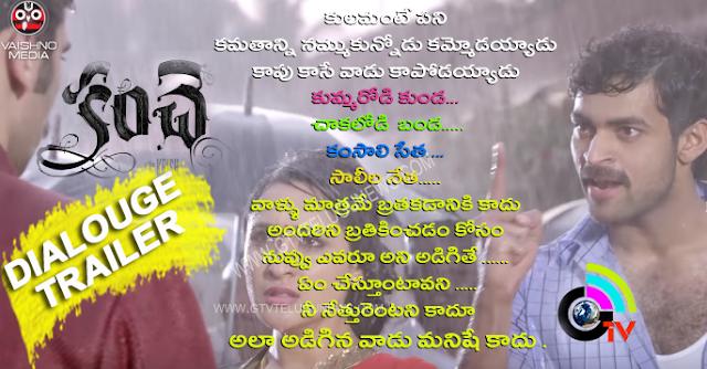 Kanche Dialogue Trailer - Varun Tej, Pragya Jaiswal, krish